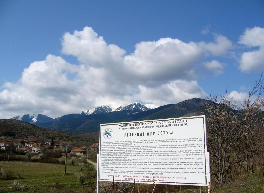 Резерват Али ботуш