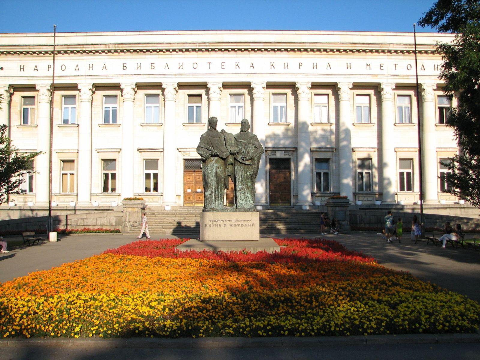 nacionalna biblioteka Sv. Sv. Kiril i Metodii