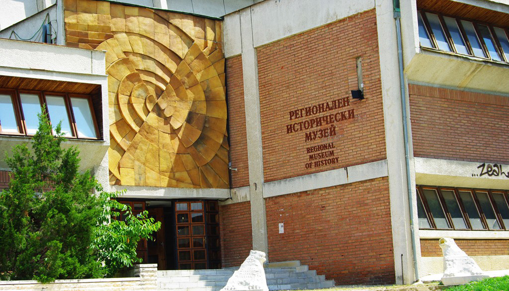 № 27. Регионален исторически музей Благоевград