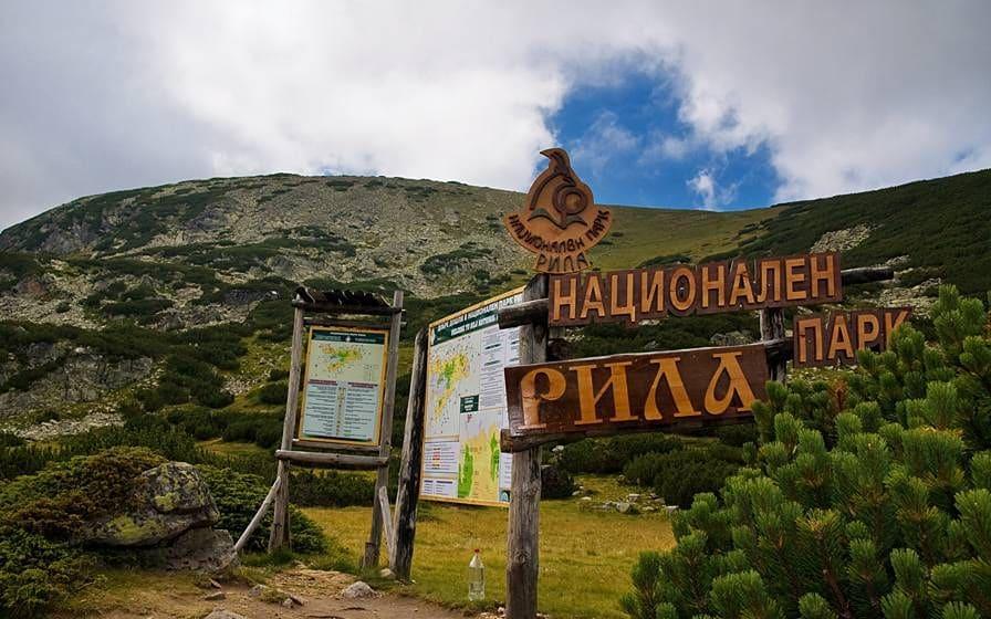 Национален парк Рила 1