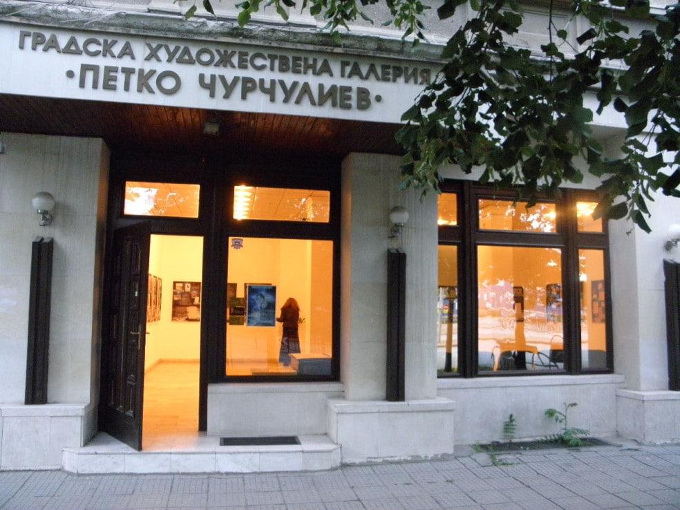 "Художествена галерия ""Петко Чурчулиев"""