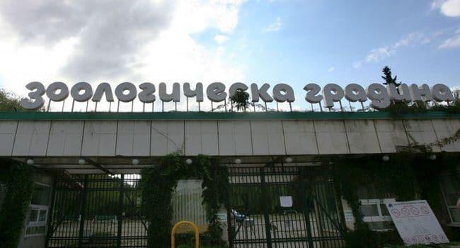 Sofiiski zoopark